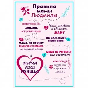 Постер правила мамы Людмилы