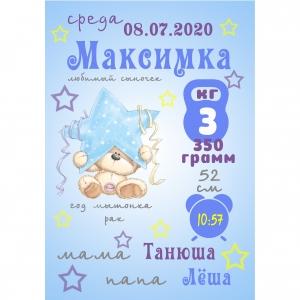 Постер для новорожденного