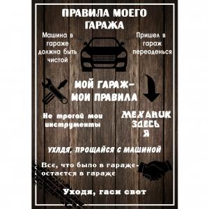 Постер достижений №6