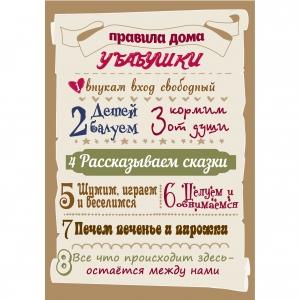 Постер достижений №3