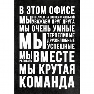 Постер достижений №9